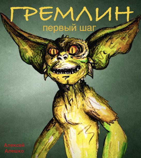 Гремлин, первый шаг.